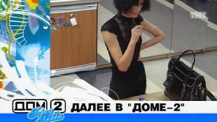 Дом 2. Город любви Сезон 3 1341 дня