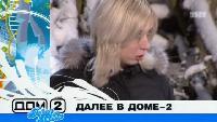 Дом 2. Город любви Сезон 3 1356 дня