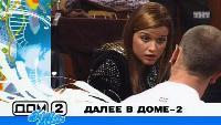 Дом 2. Город любви Сезон 4 1378 дня