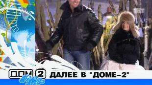 Дом 2. Город любви Сезон 4 1381 дня