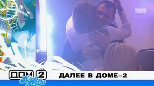 Дом 2. Город любви Сезон 4 1390 дня