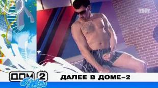 Дом 2. Город любви Сезон 5 1418 дня