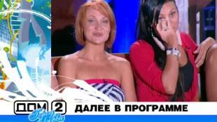 Дом 2. Город любви Сезон 58 Видео дом-2