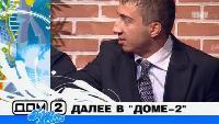 Дом 2. Город любви Сезон 6 1449 дня
