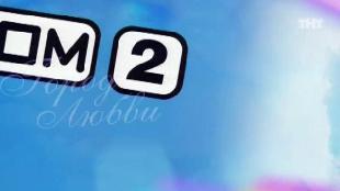 Дом 2. Город любви Сезон 7 1474 дня