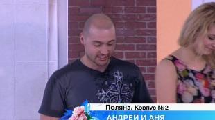 Дом 2. Город любви Сезон 76 3568 дня