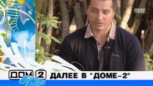 Дом 2. Город любви Сезон 8 1505 дня