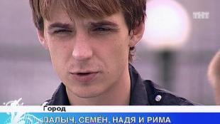 Дом 2. Город любви Сезон 8 1508 дня