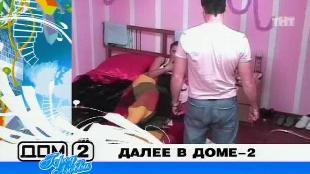 Дом 2. Город любви Сезон 9 1526 дня