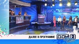 Дом 2. Город любви Сезон 90 3988 дня