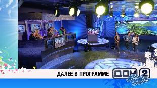 Дом 2. Город любви Сезон 91 4030 дня