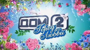 Дом 2. Город любви Сезон 92 4046 дня