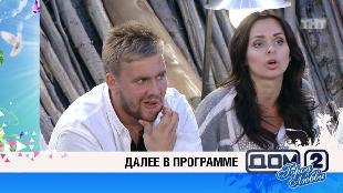 Дом 2. Город любви Сезон 94 4106 дня