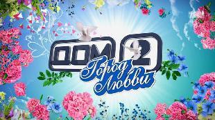 Дом 2. Город любви Сезон 94 4114 дня