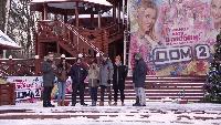 Дом 2. Город любви Сезон 99 4260 дня