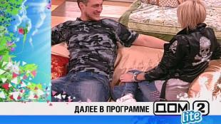 Дом-2. Lite Сезон 29 3589 день
