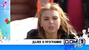 Дом-2. Lite Сезон 41 3967 день