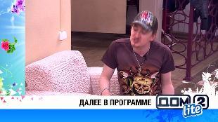 Дом-2. Lite Сезон 41 3975 день