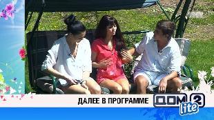 Дом-2. Lite Сезон 43 4038 день
