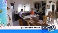 Дом-2. Lite Сезон 44 4044 день
