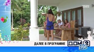 Дом-2. Lite Сезон 44 4065 день