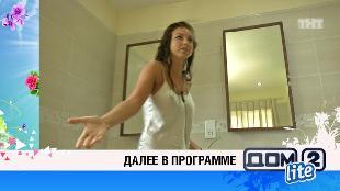 Дом-2. Lite Сезон 45 4094 день