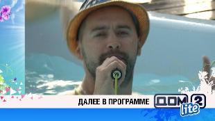 Дом-2. Lite Сезон 46 4101 день