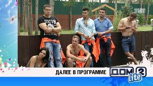 Дом-2. Lite Сезон 46 4114 день