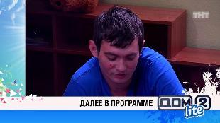 Дом-2. Lite Сезон 47 4156 день