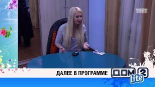 Дом-2. Lite Сезон 48 4177 день