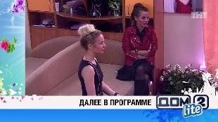 Дом-2. Lite Сезон 54 4373 день