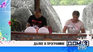 Дом-2. Lite Сезон 56 4408 день