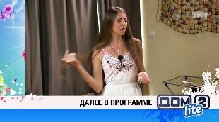 Дом-2. Lite Сезон 57 4443 день