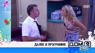 Дом-2. Lite Сезон 57 4457 день