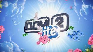 Дом-2. Lite Сезон 57 4458 день