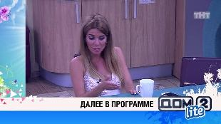 Дом-2. Lite Сезон 58 4471 день
