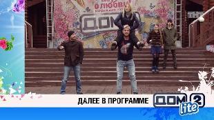 Дом-2. Lite Сезон 60 4552 день