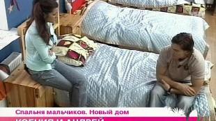 Дом-2. Новая любовь! Сезон 1 выпуск 110