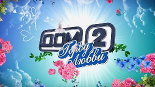 ДОМ-2. После заката Сезон 124 Ночной эфир 3989 дня