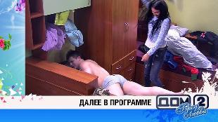 ДОМ-2. После заката Сезон 124 Ночной эфир 4005 дня