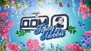 ДОМ-2. После заката Сезон 125 Ночной эфир 4034 дня
