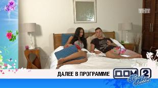 ДОМ-2. После заката Сезон 125 Ночной эфир 4036 дня