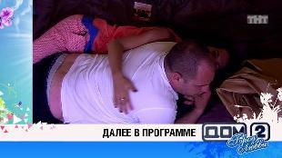 ДОМ-2. После заката Сезон 126 Ночной эфир 4041 дня