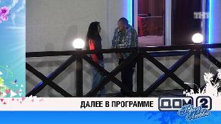 ДОМ-2. После заката Сезон 127 Ночной эфир 4094 дня