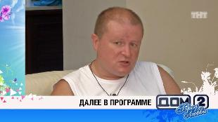 ДОМ-2. После заката Сезон 129 Ночной эфир 4133 дня