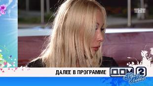 ДОМ-2. После заката Сезон 129 Ночной эфир 4134 дня