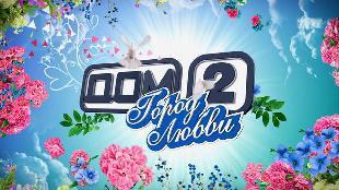 ДОМ-2. После заката Сезон 129 Ночной эфир 4138 дня