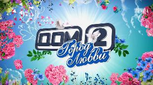 ДОМ-2. После заката Сезон 129 Ночной эфир 4146 дня