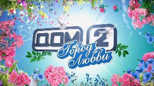 ДОМ-2. После заката Сезон 130 Ночной эфир 4176 дня