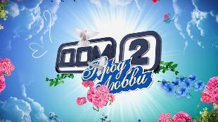 ДОМ-2. После заката Сезон 130 Ночной эфир 4180 дня